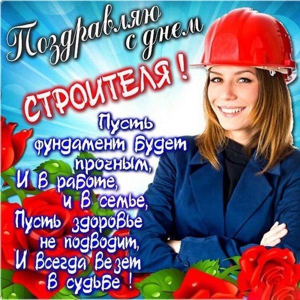 День строителя картинки открытки