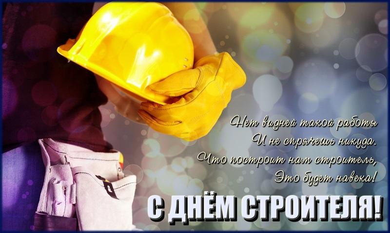 Поздравительные, картинки с поздравлением днем строителя