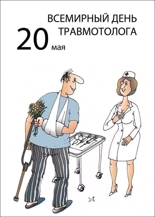 Открытка, день травматолога картинки