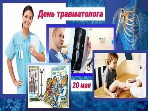 День травматолога картинки