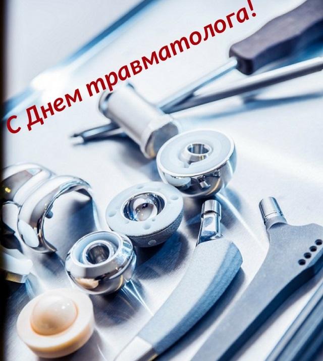 Картинки с днем травматолога   очень красивые019