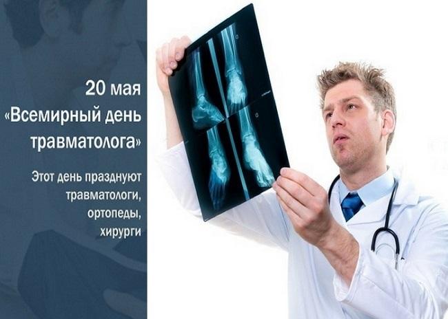 Картинки с днем травматолога   очень красивые020
