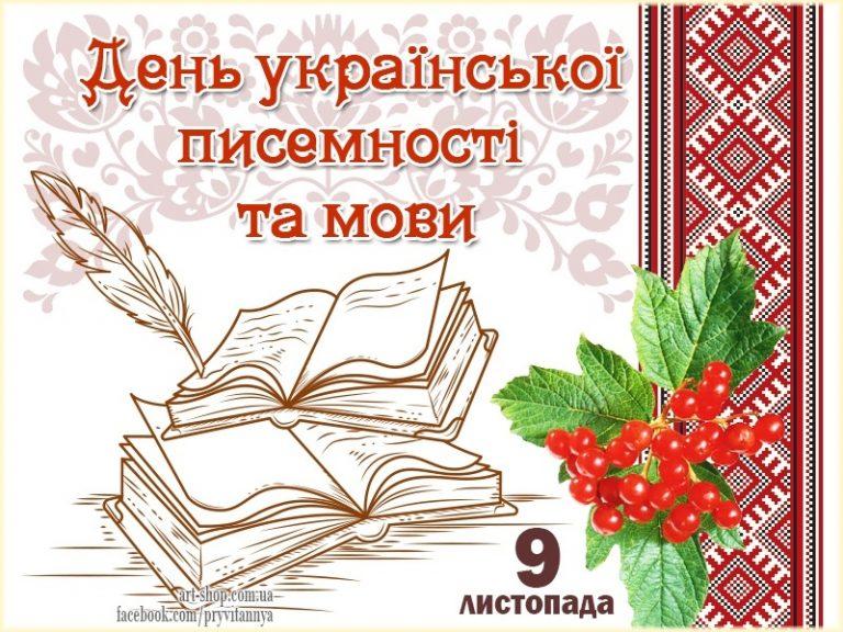 День украинской письменности и языка картинки