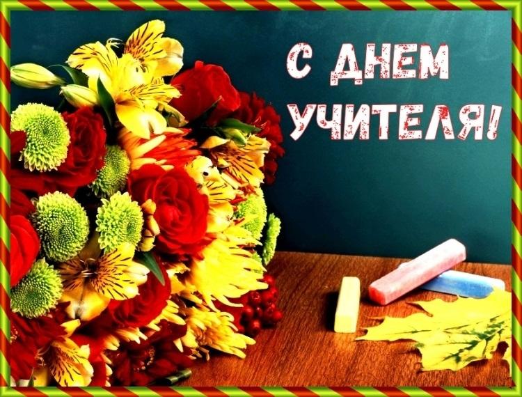 Фон для поздравления с днем учителя по математике, марта