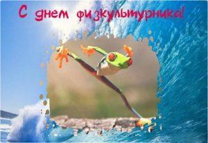 Картинки с днем физкультурника   открытки023