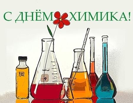 Картинки с днем химика   открытки002