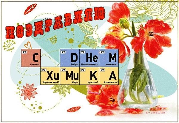 Картинки с днем химика   открытки003