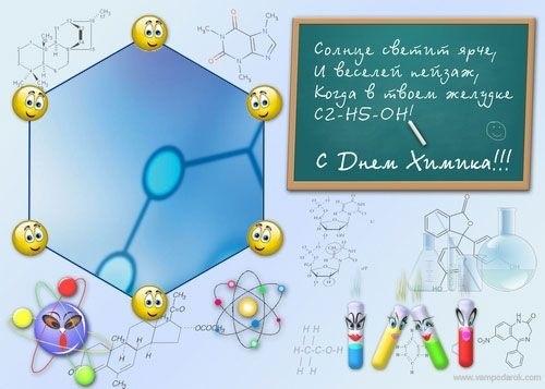Картинки с днем химика   открытки005