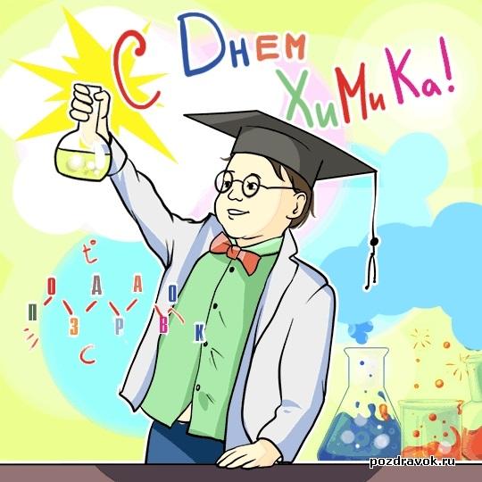 Картинки с днем химика   открытки007