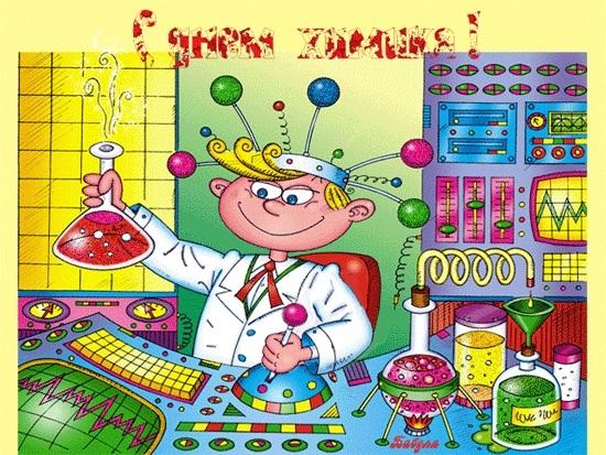 Картинки с днем химика   открытки009