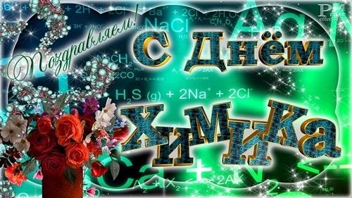Картинки с днем химика   открытки010