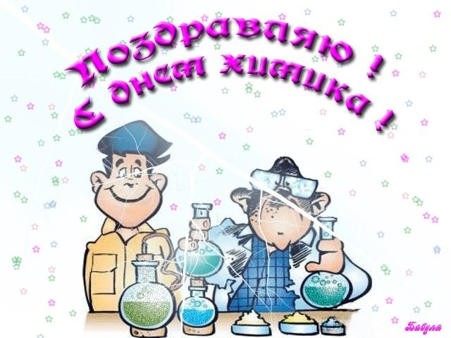 Картинки с днем химика   открытки011