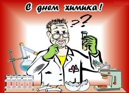 Картинки с днем химика   открытки012