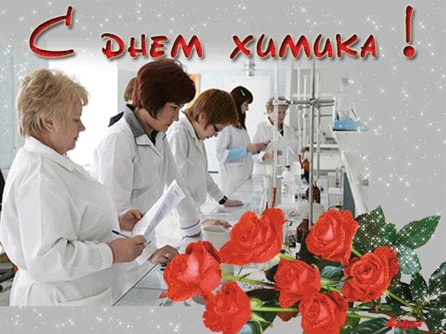 Картинки с днем химика   открытки013