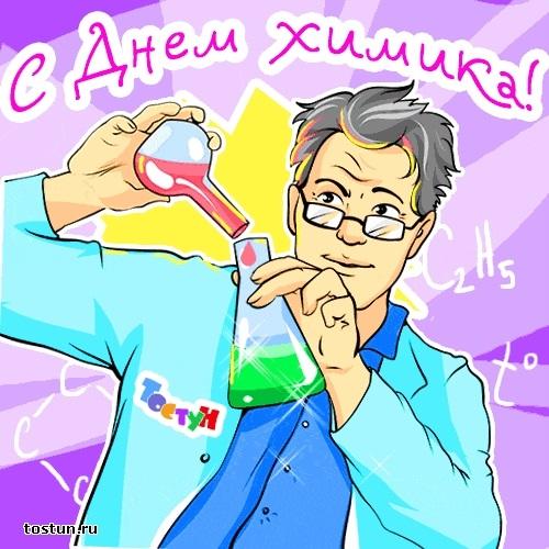 Картинки с днем химика   открытки016