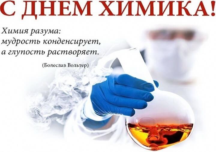 Картинки с днем химика   открытки017