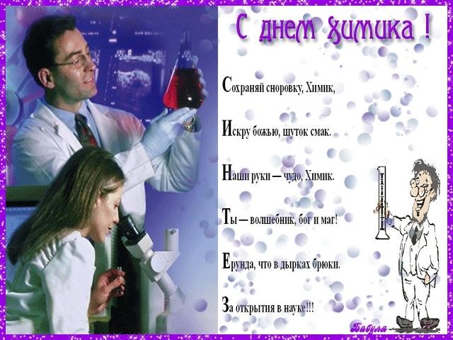 Картинки с днем химика   открытки018