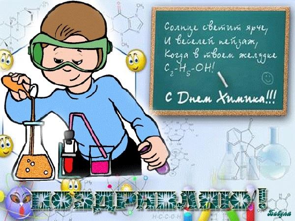 Картинки с днем химика   открытки019