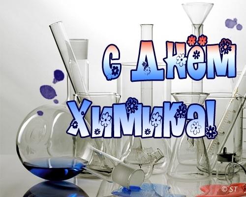 Картинки с днем химика   открытки020