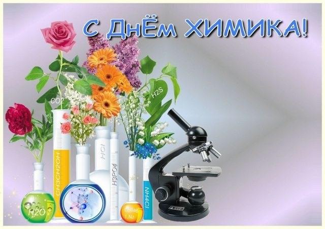 Картинки с днем химика   открытки021