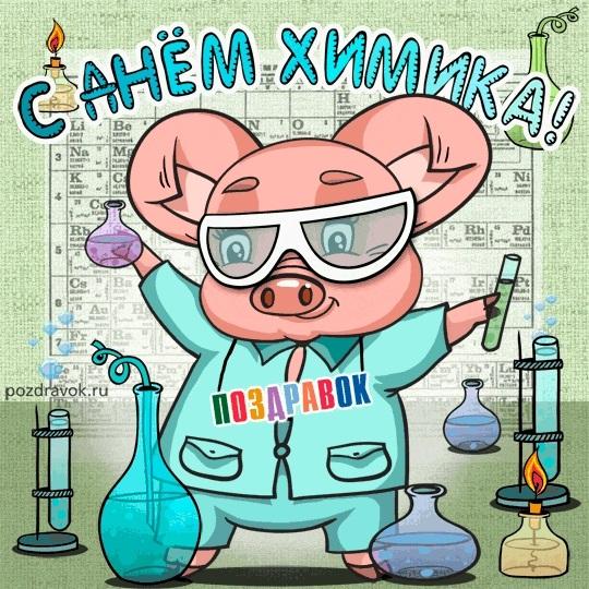 Картинки с днем химика   открытки022