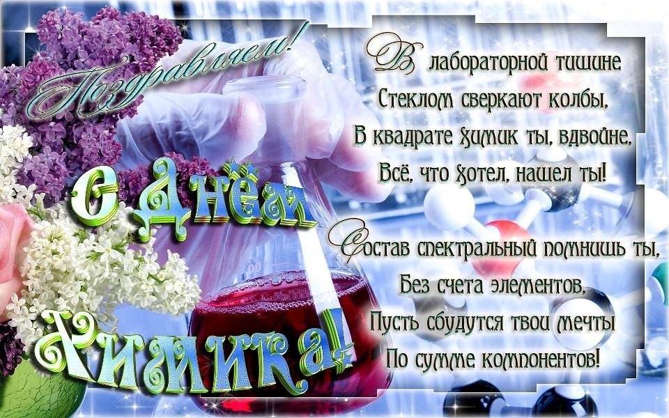 Картинки с днем химика   открытки024