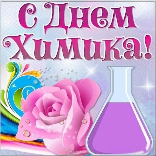 Картинки с днем химика   открытки025