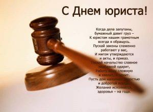 Картинки с днем юриста   подборка023
