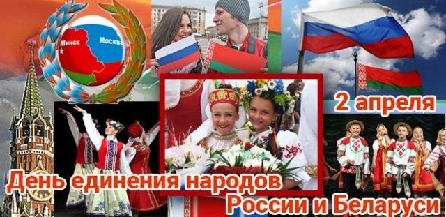 Картинки с дня единения народов Беларуси и России   открытки001