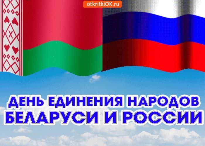 Картинки с дня единения народов Беларуси и России   открытки002