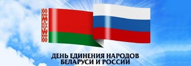 Картинки с дня единения народов Беларуси и России   открытки003