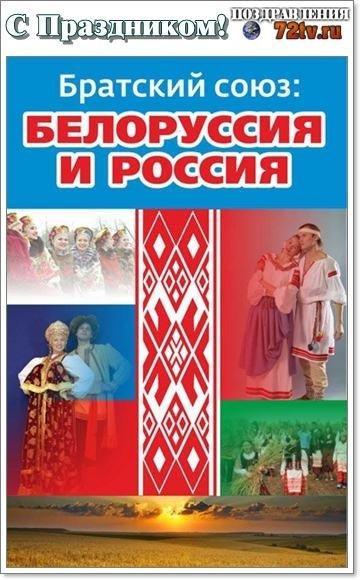 Картинки с дня единения народов Беларуси и России   открытки004