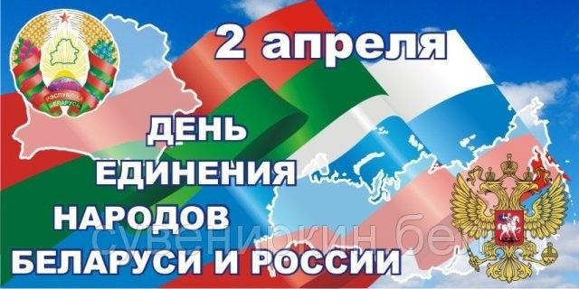 Картинки с дня единения народов Беларуси и России   открытки005