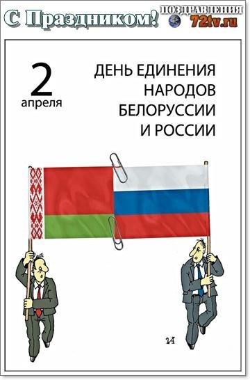 Картинки с дня единения народов Беларуси и России   открытки006