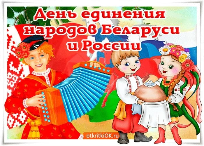 Картинки с дня единения народов Беларуси и России   открытки007