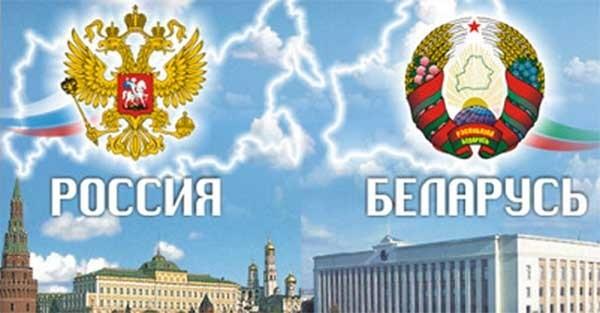Картинки с дня единения народов Беларуси и России   открытки008