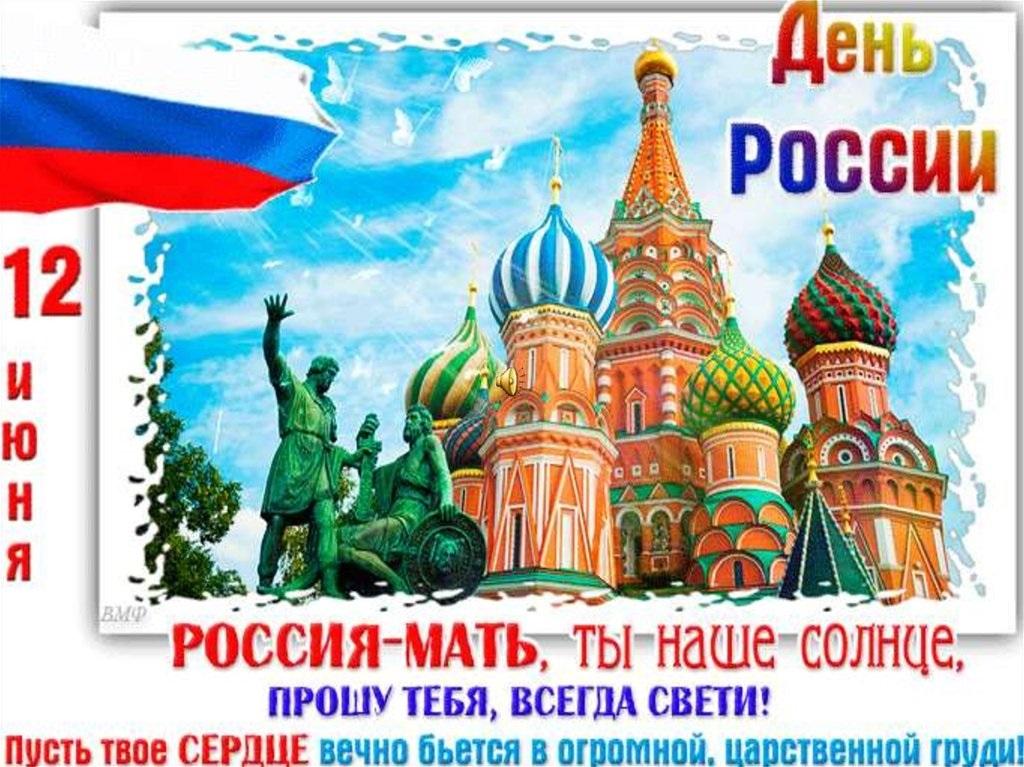 День россии картинки поздравления 2019