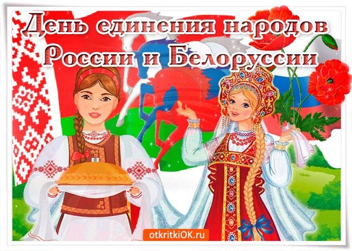 Картинки с дня единения народов Беларуси и России   открытки010