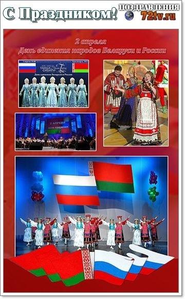 Картинки с дня единения народов Беларуси и России   открытки011