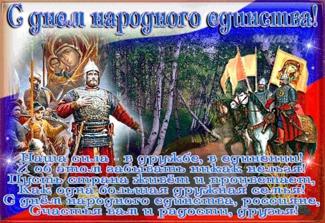 Картинки с дня единения народов Беларуси и России   открытки012