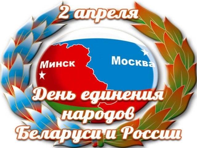 Картинки с дня единения народов Беларуси и России   открытки013