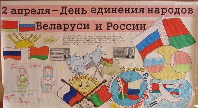 Картинки с дня единения народов Беларуси и России   открытки014