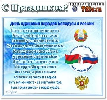 Картинки с дня единения народов Беларуси и России   открытки015