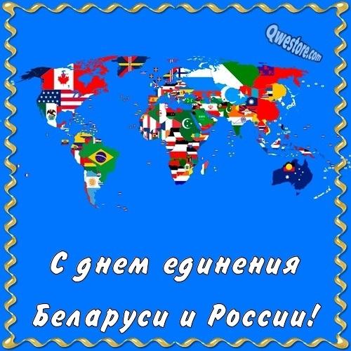 Картинки с дня единения народов Беларуси и России   открытки016