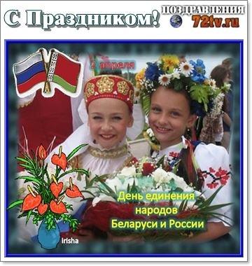Картинки с дня единения народов Беларуси и России   открытки017