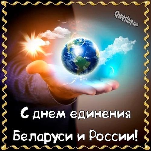 Картинки с дня единения народов Беларуси и России   открытки018