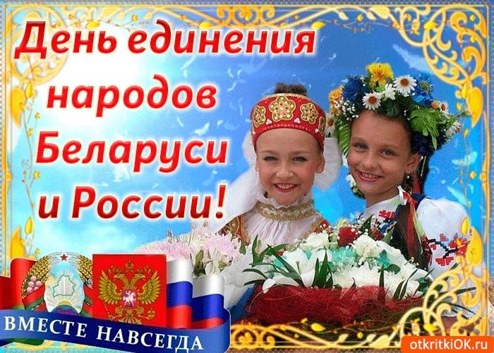 Картинки с дня единения народов Беларуси и России   открытки020