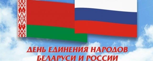 Картинки с дня единения народов Беларуси и России   открытки021