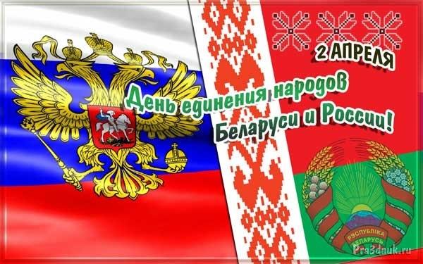 Картинки с дня единения народов Беларуси и России   открытки022