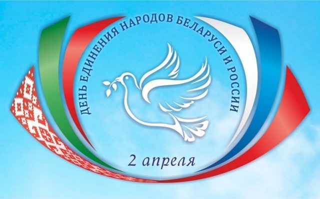 Картинки с дня единения народов Беларуси и России   открытки023